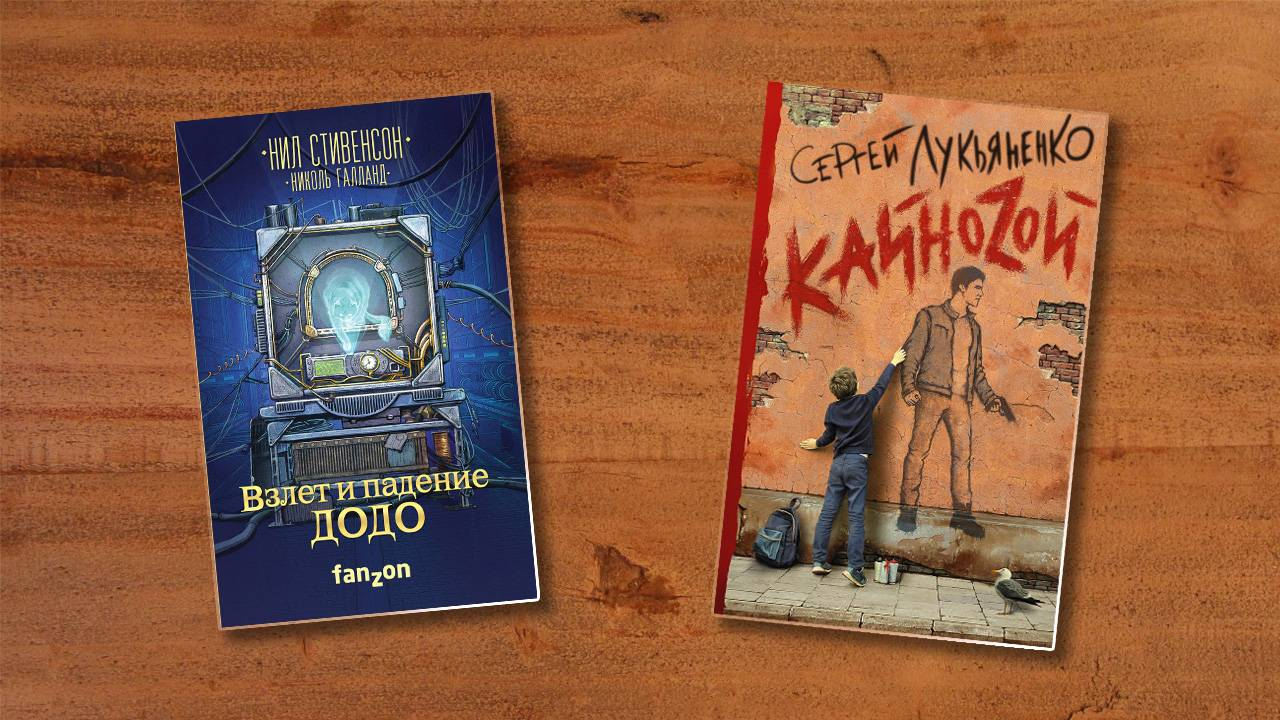 Книги года: деятели индустрии рассказали, что им понравилось из фантастики в 2018 году 2