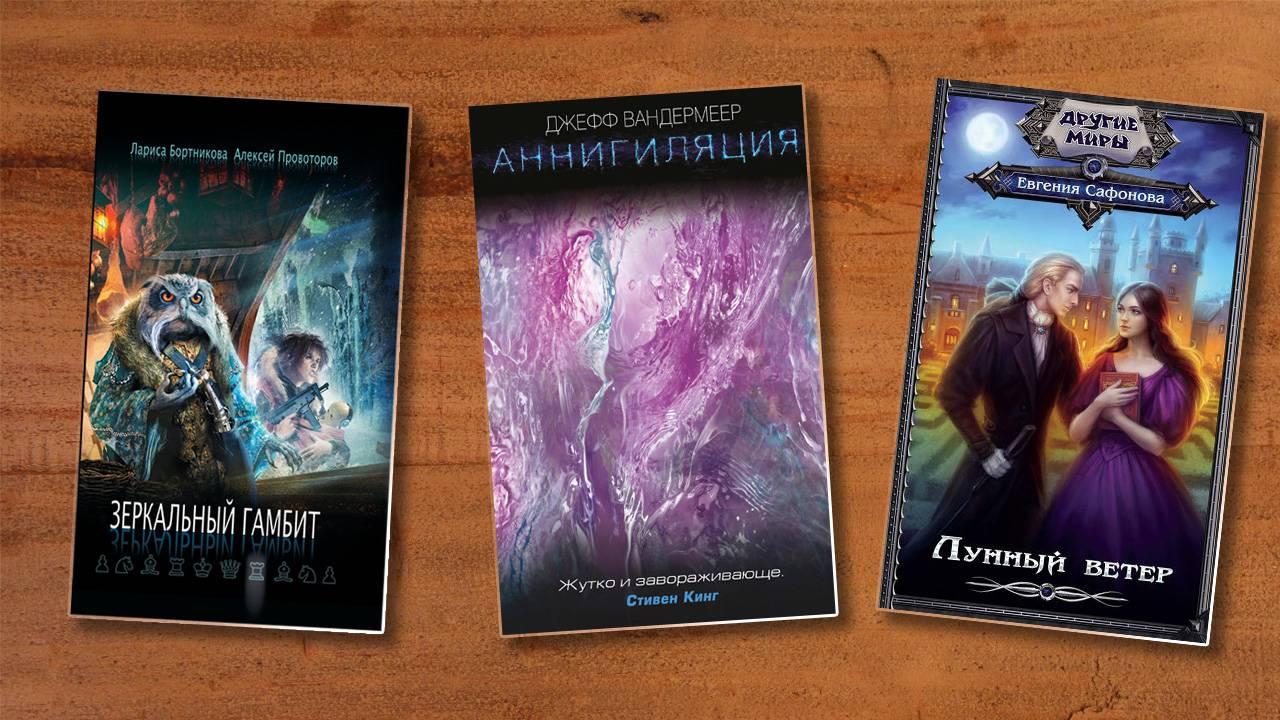 Книги года: деятели индустрии рассказали, что им понравилось из фантастики в 2018 году 6