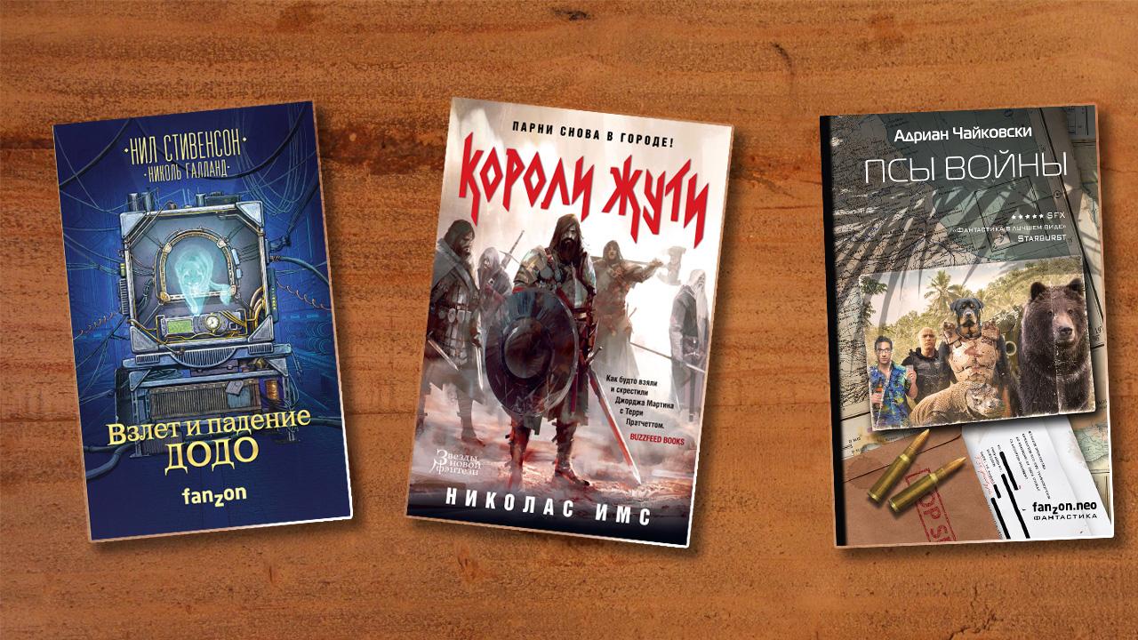 Книги года: деятели индустрии рассказали, что им понравилось из фантастики в 2018 году 12