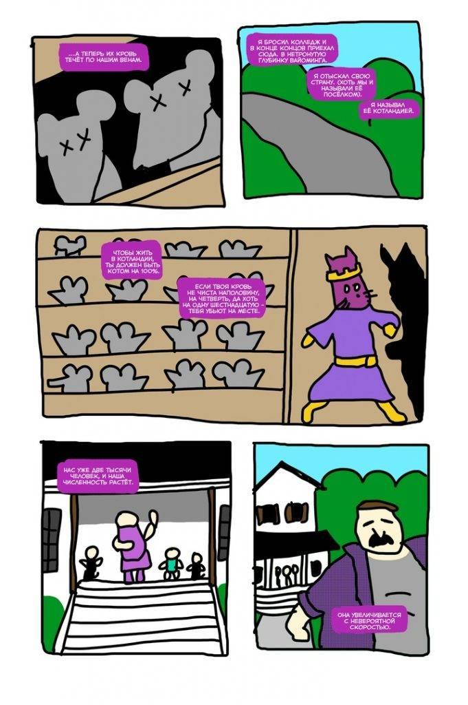 Художник перерисовал удалённую главу из комикса «Дэдпул. MAX» 9