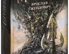 Ярослав Гжендович. Владыка ледяного сада: В сердце тьмы