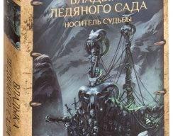 Ярослав Гжендович. Владыка Ледяного Сада: Носитель судьбы