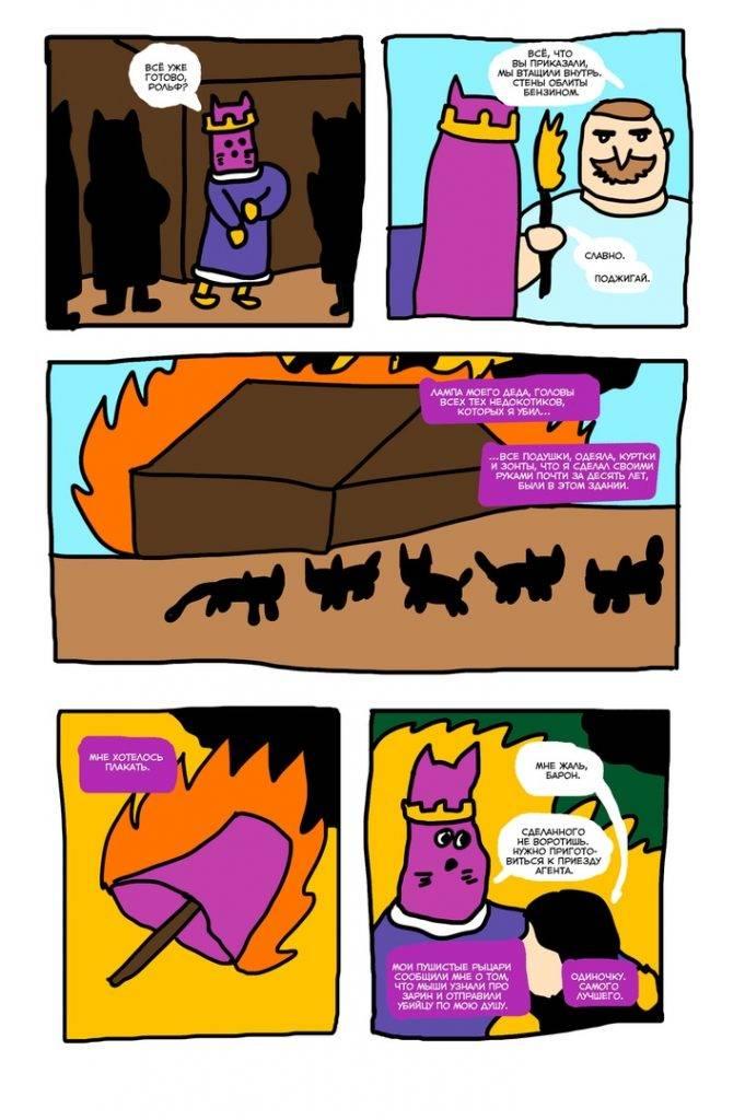 Художник перерисовал удалённую главу из комикса «Дэдпул. MAX» 11