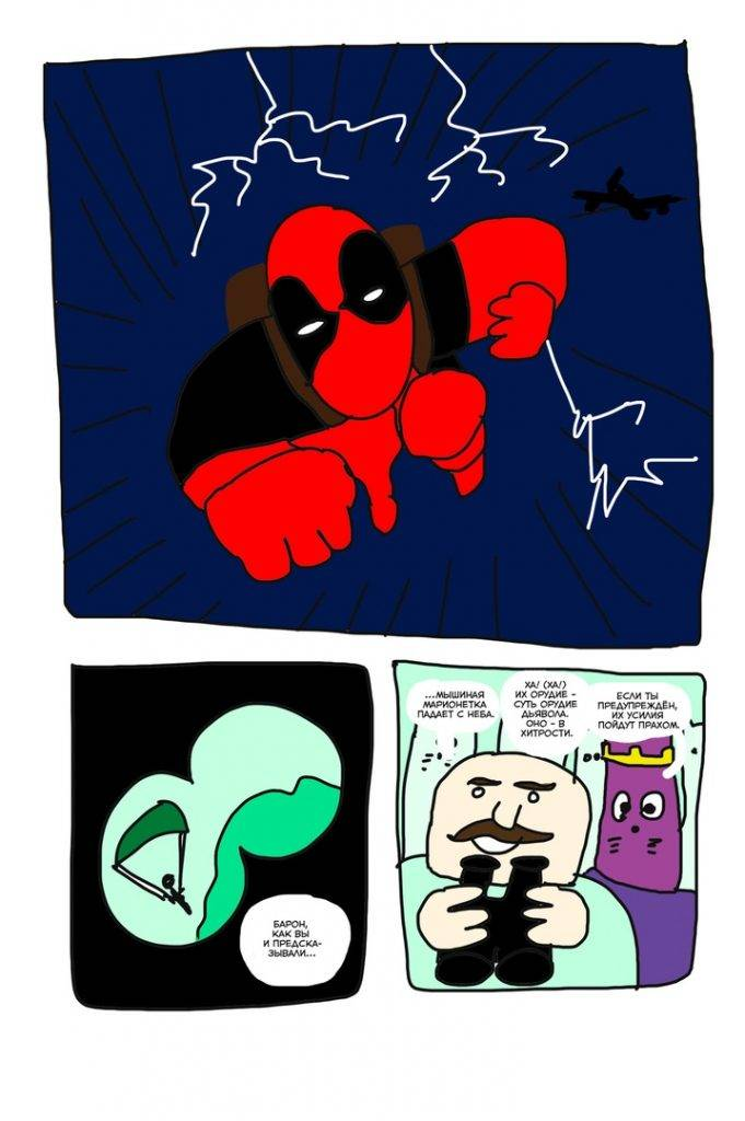 Художник перерисовал удалённую главу из комикса «Дэдпул. MAX» 14
