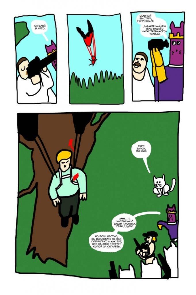 Художник перерисовал удалённую главу из комикса «Дэдпул. MAX» 15