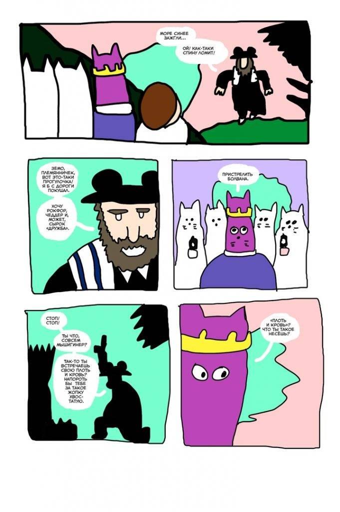 Художник перерисовал удалённую главу из комикса «Дэдпул. MAX» 17