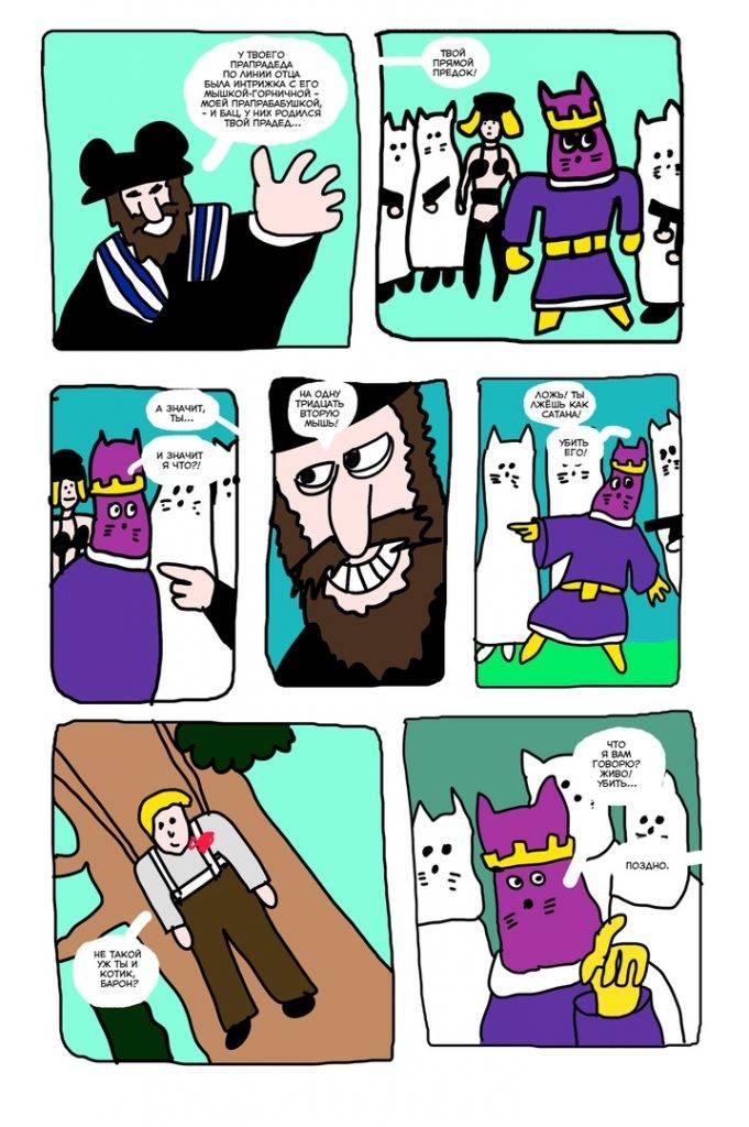 Художник перерисовал удалённую главу из комикса «Дэдпул. MAX» 18