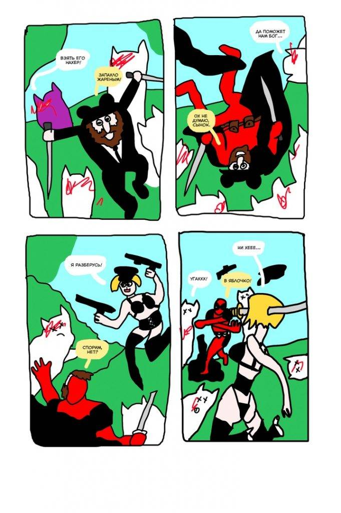 Художник перерисовал удалённую главу из комикса «Дэдпул. MAX» 20