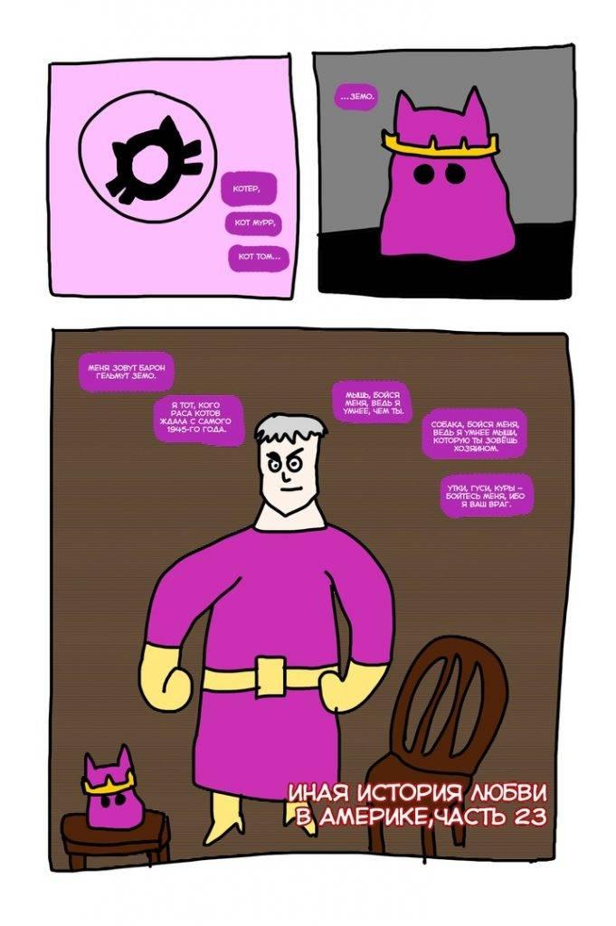 Художник перерисовал удалённую главу из комикса «Дэдпул. MAX» 5
