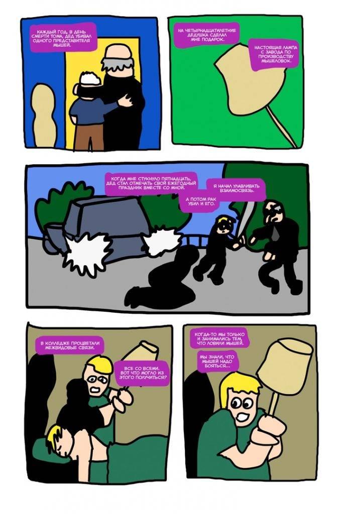 Художник перерисовал удалённую главу из комикса «Дэдпул. MAX» 8