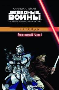Звёздные войны. Официальная коллекция комиксов. Войны клонов