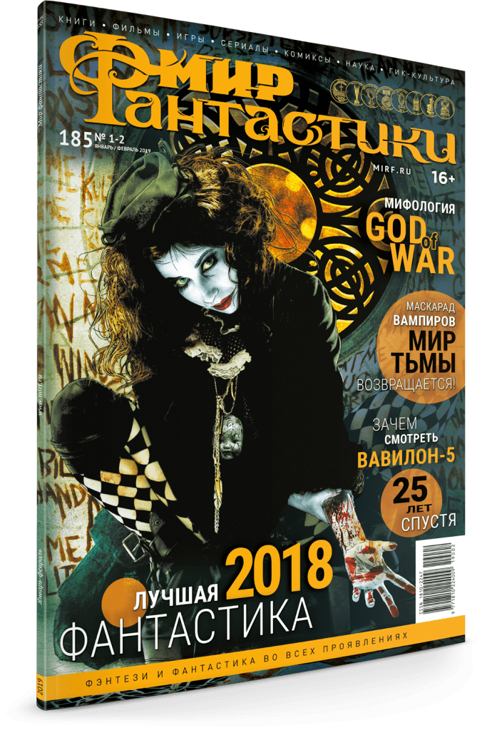 Мир фантастики №185 (январь-февраль 2019) 2