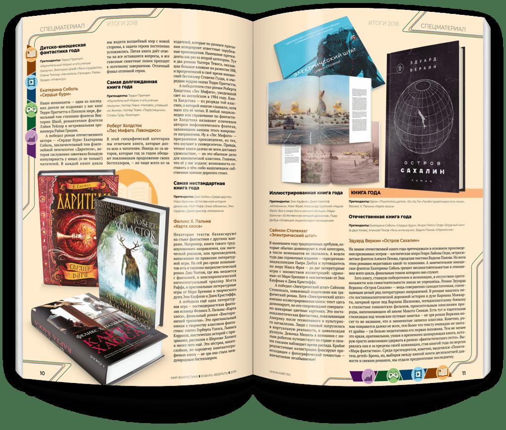 Мир фантастики №185 (январь-февраль 2019) 5