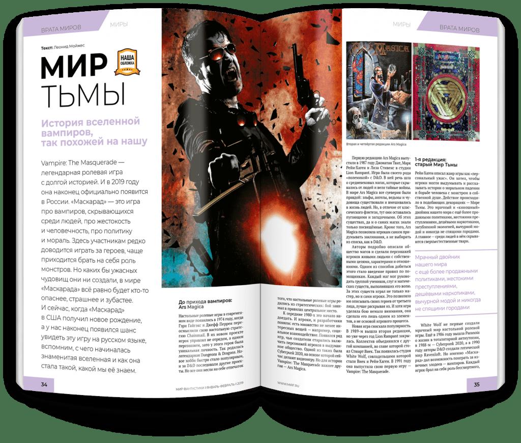 Мир фантастики №185 (январь-февраль 2019) 6