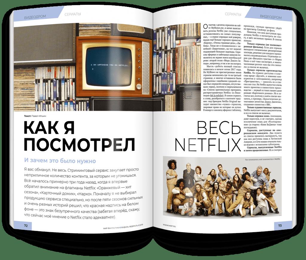 Мир фантастики №185 (январь-февраль 2019) 7