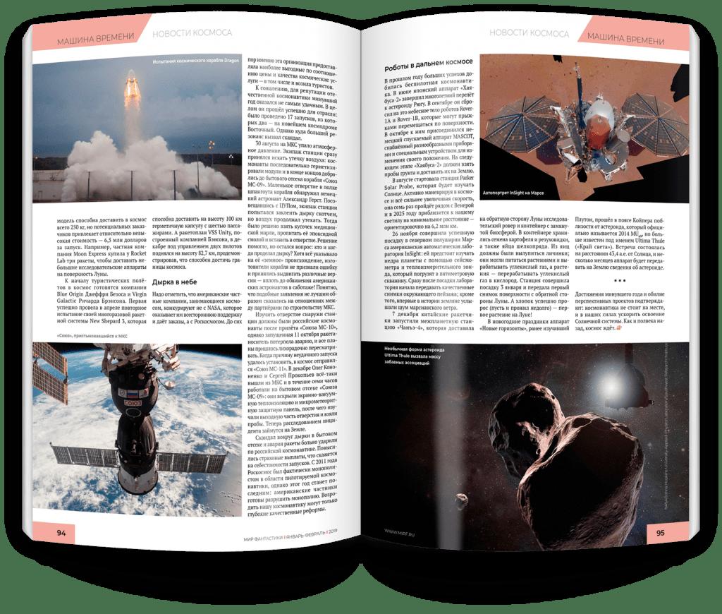 Мир фантастики №185 (январь-февраль 2019) 8