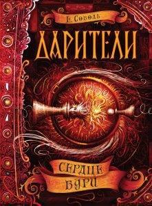Екатерина Соболь «Сердце бури»