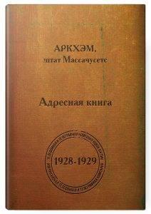 «Тайны Аркхэма». Отличная книга, неоднозначная игра 2