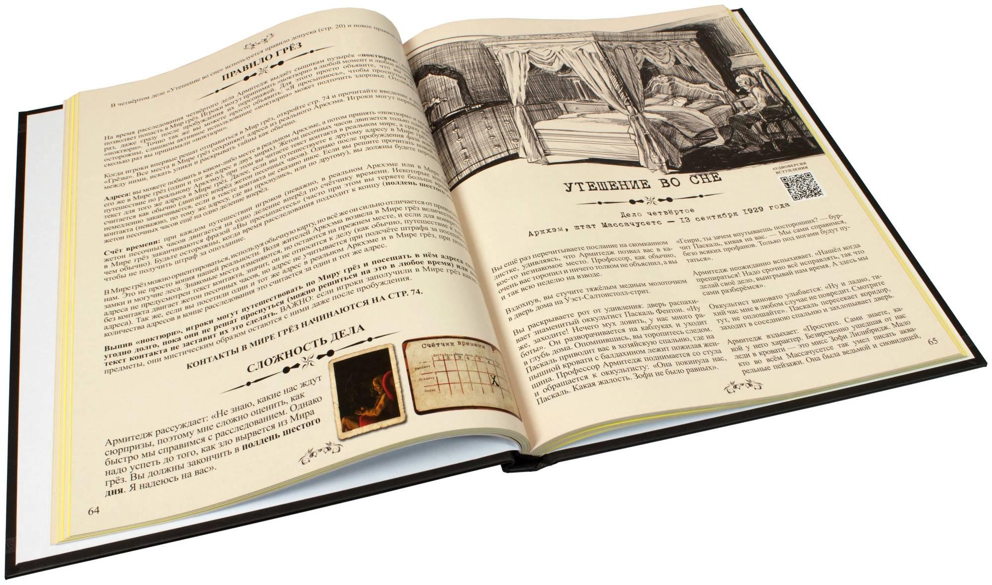 «Тайны Аркхэма». Отличная книга, неоднозначная игра 5