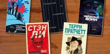 Что почитать? 5 книг офантастике и фантастах