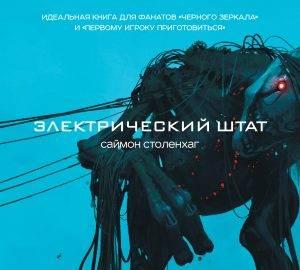 Саймон Столенхаг «Электрический штат»