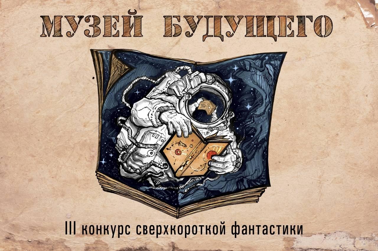 «Музей будущего» запустил конкурс сверхкоротких фантастических рассказов