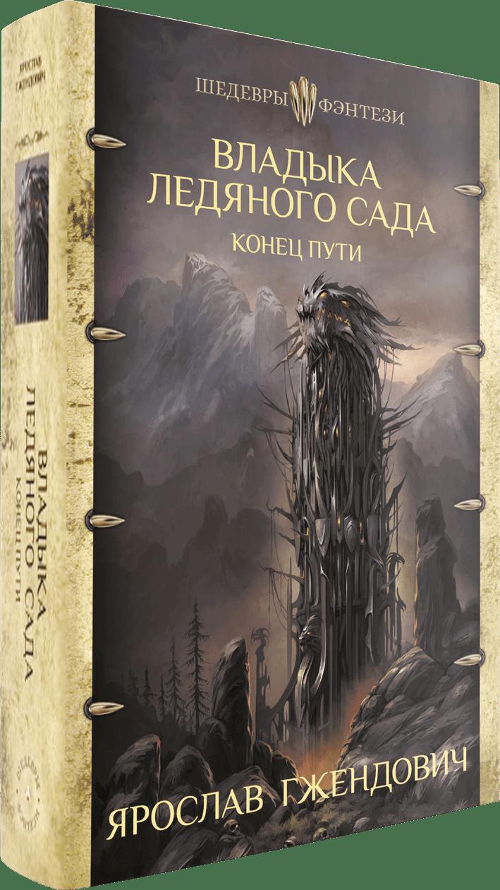 Ярослав Гжендович «Владыка Ледяного Сада: Конец пути» 1