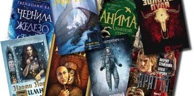 Что почитать из фантастики? Январь-февраль 2019