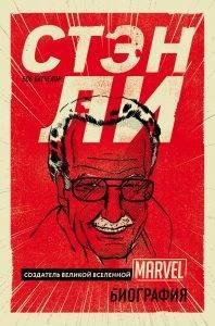 Боб Батчелор «Стэн Ли: Создатель великой вселенной Marvel»