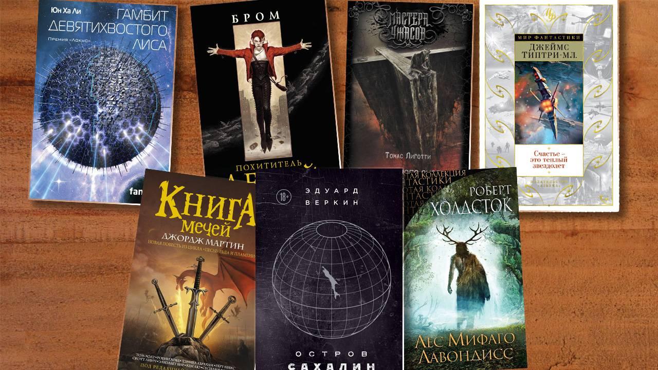 Фантастика-2018: лучшие книги года