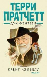 Крейг Кэйбелл «Терри Пратчетт: Дух фэнтези»