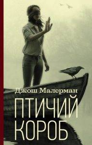 Фильм «Птичий короб»: фильм против книги