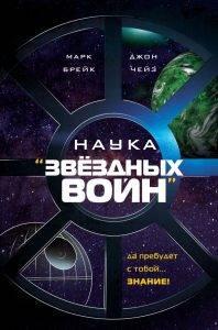 Марк Брейк, Джон Чейз «Наука «Звёздных войн»