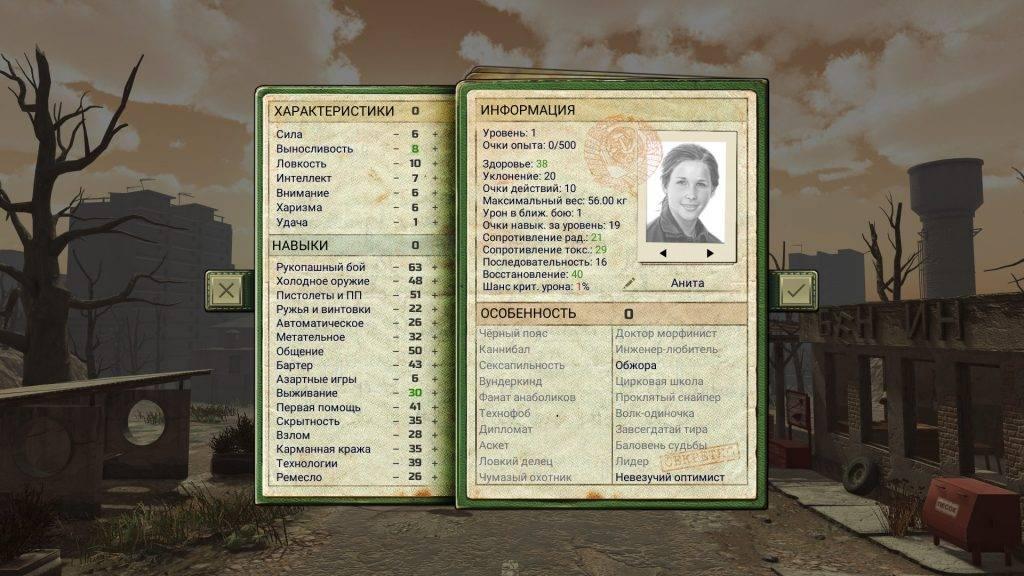 Дом, который построил Гриб. ATOM RPG как образцовый русский Fallout 10