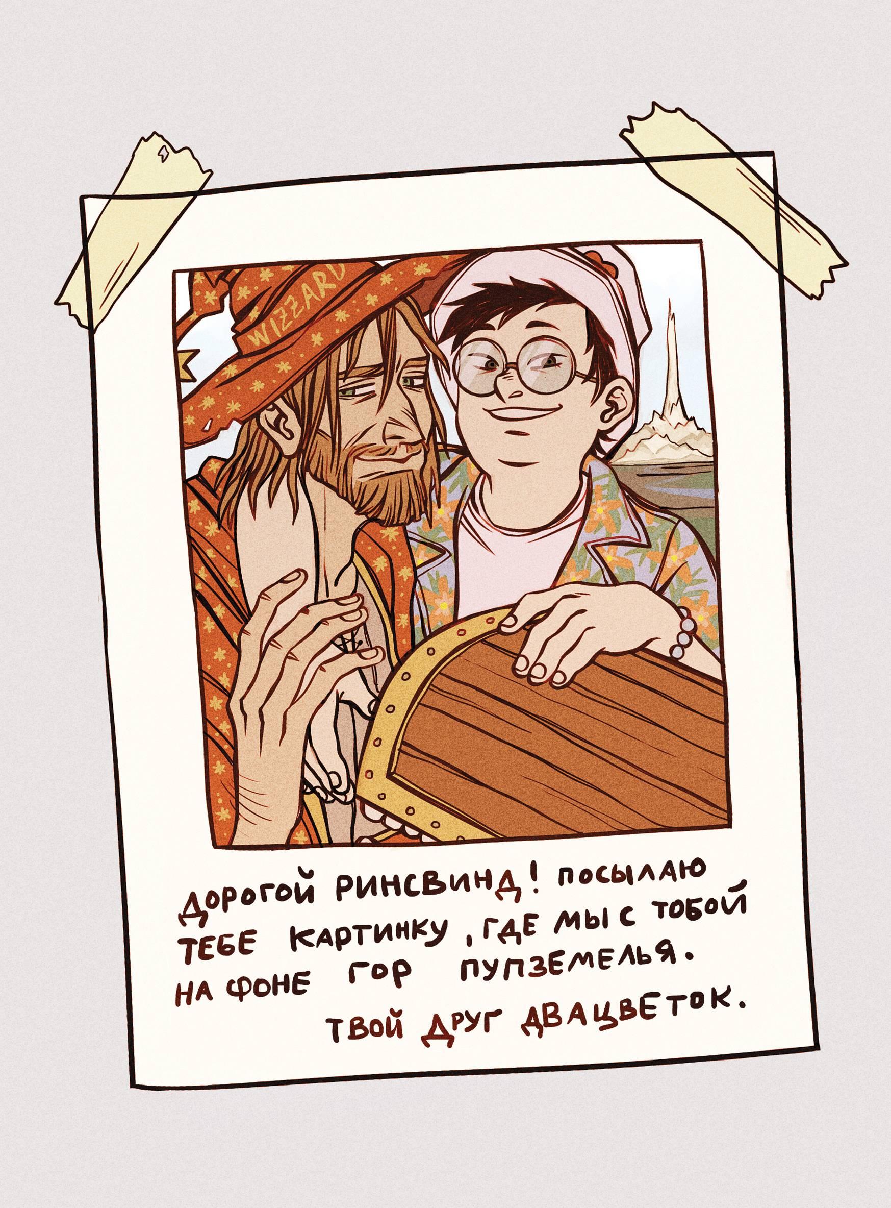 Арт: открытка Ринсвинду, газета Анк-Морпорка и другие прекрасные фан-иллюстрации к «Плоскому миру» Терри Пратчетта 4