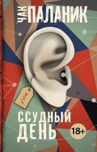 Чак Паланик «Ссудный день» (да, автор «Бойцовского клуба написал фантастику!) 1