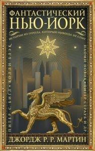 «Фантастический Нью-Йорк»: сборник городского фэнтези 1