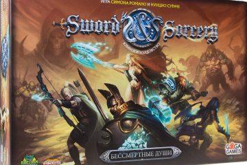 Клинок и колдовство. Sword & Sorcery 6