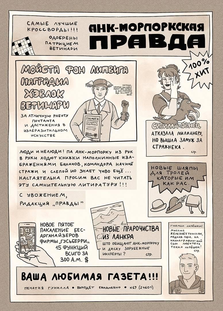 Арт: открытка Ринсвинду, газета Анк-Морпорка и другие прекрасные фан-иллюстрации к «Плоскому миру» Терри Пратчетта 9