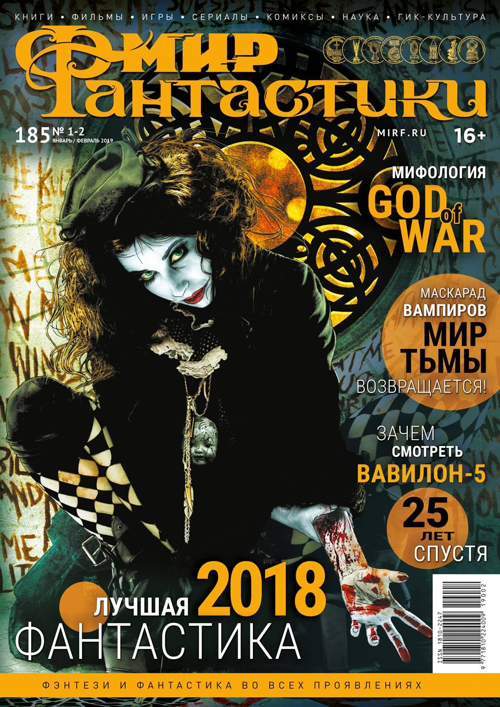 Мир фантастики №185 (январь-февраль 2019) 10