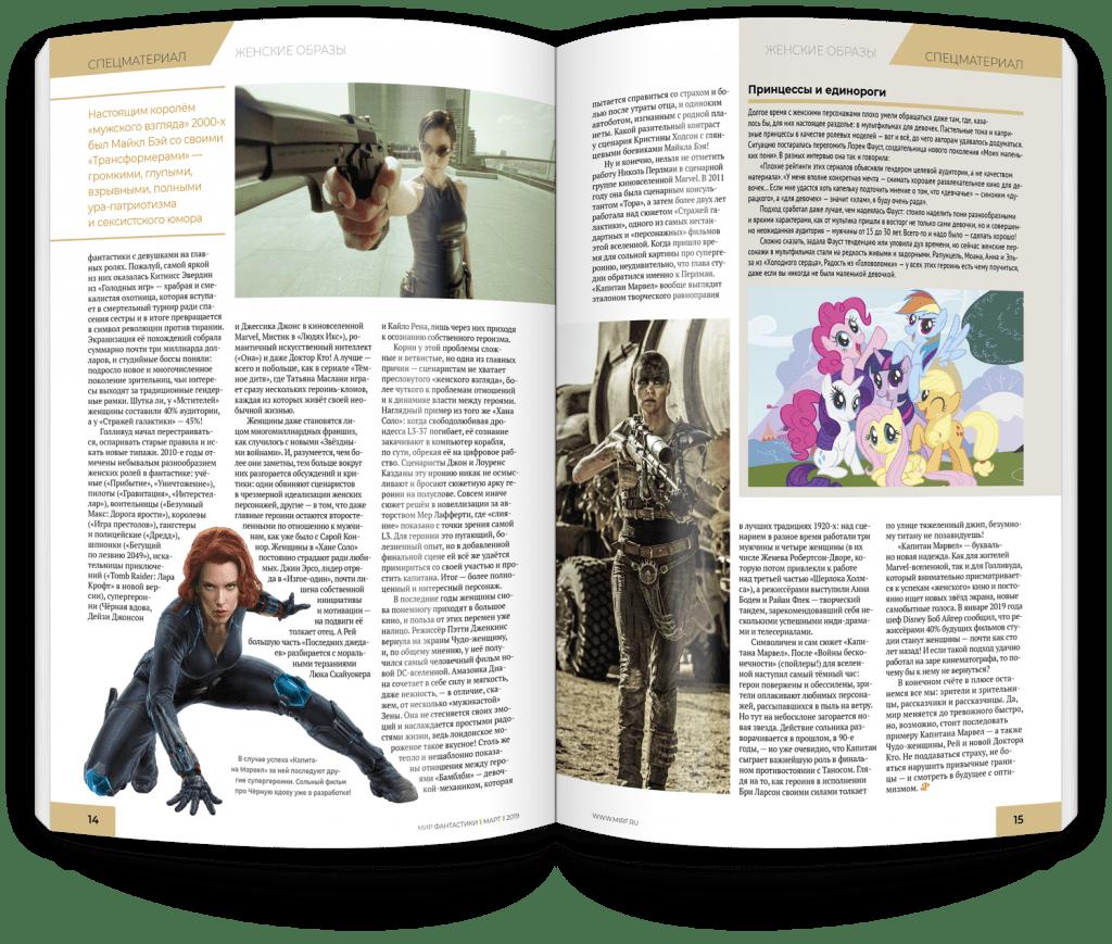 Мир фантастики №186 (март 2019) 2