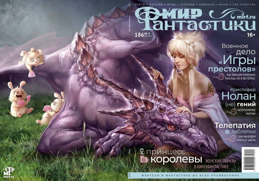 Мир фантастики №186 (март 2019) 3