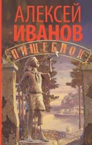 Алексей Иванов «Пищеблок»: пионерские ужасы для ностальгирующих