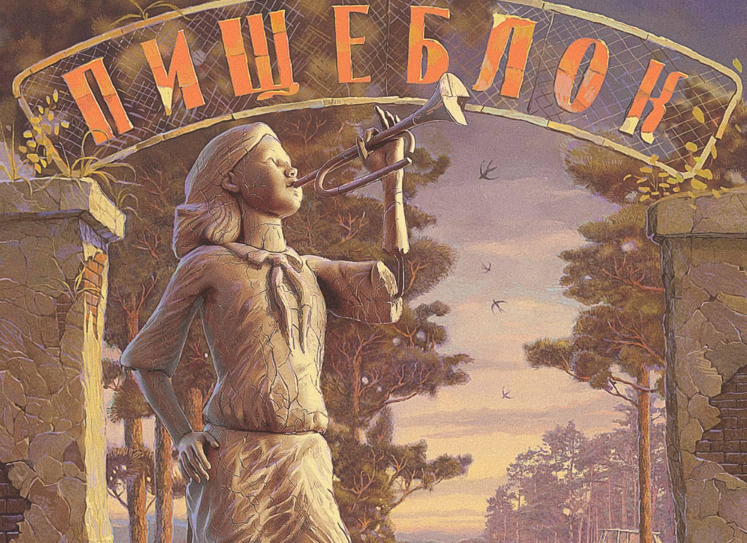 Алексей Иванов «Пищеблок»: пионерские ужасы для ностальгирующих 1