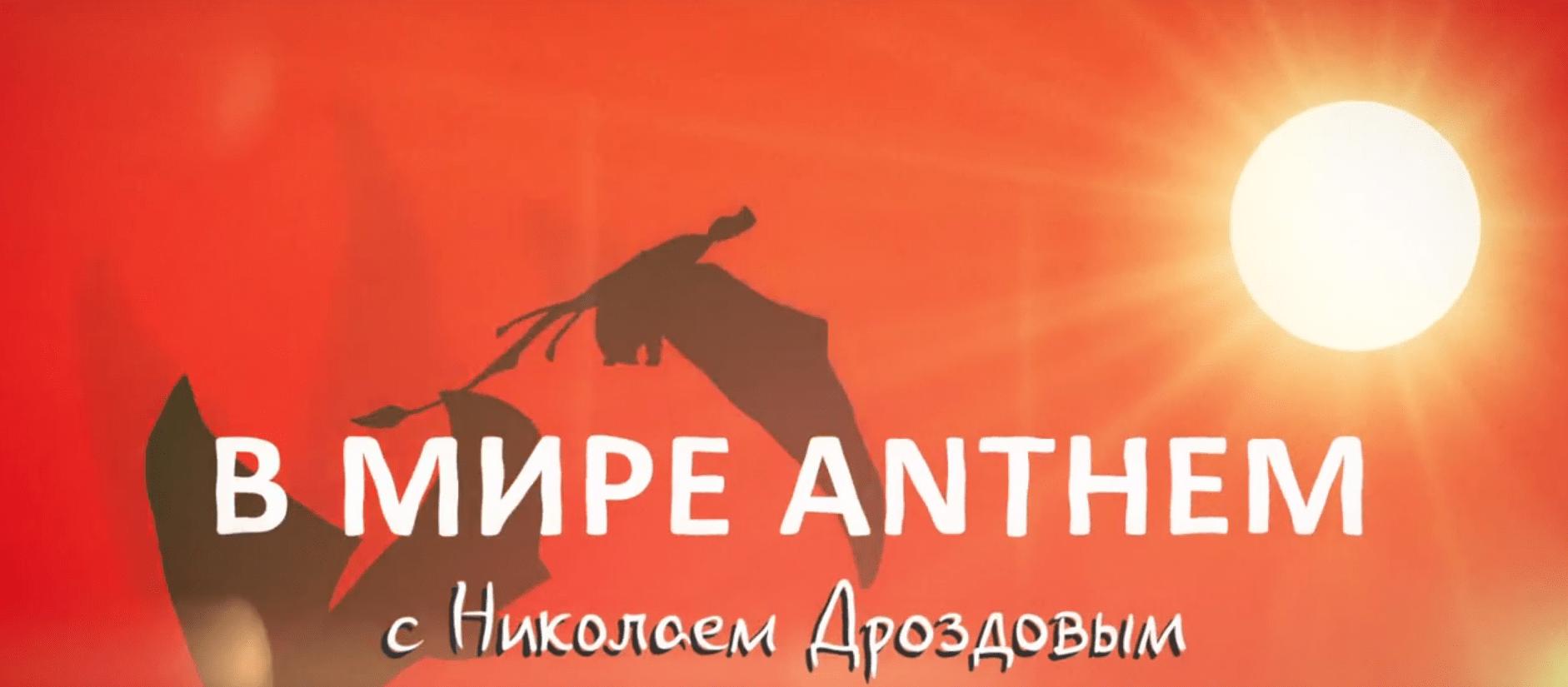 EA выпустила для России рекламный ролик Anthem в стиле «В мире животных» с Дроздовым 1