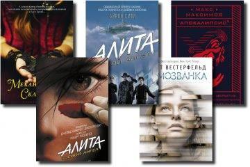 Фантастические книги января 2019: экспресс-обзор 5