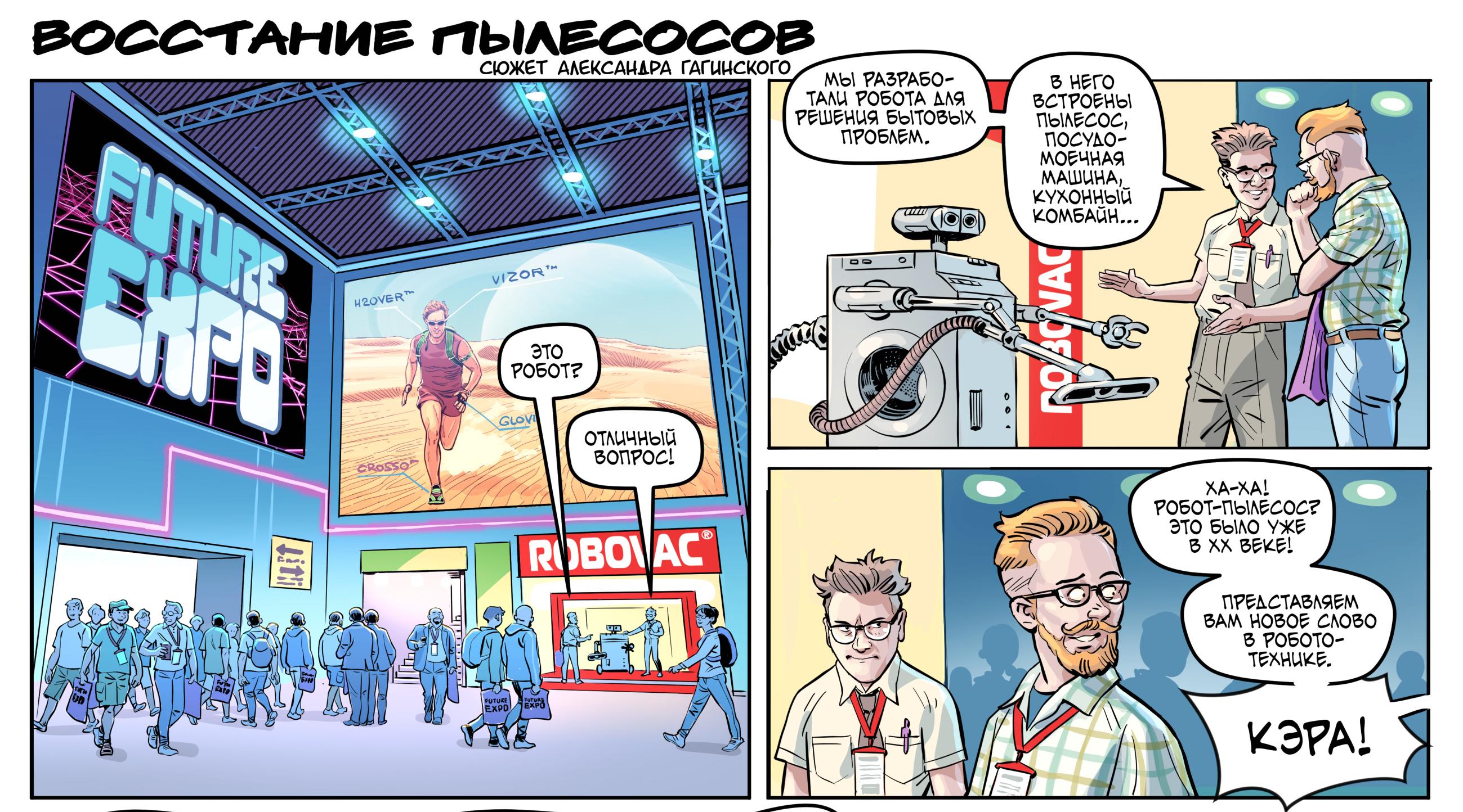Комикс: Восстание пылесосов