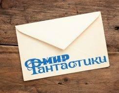 А вы подписались на рассылку «Мира фантастики»?