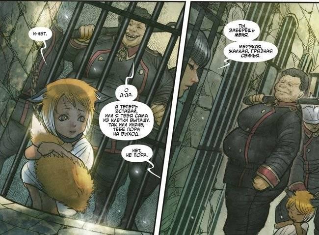 Комикс «Она — монстр. Пробуждение» — первоклассное тёмное фэнтези 3