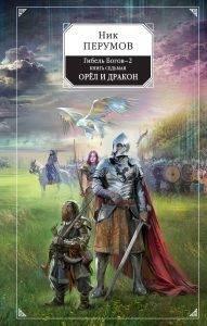 Ник Перумов «Орёл и дракон»: «Гибель богов 2» близится к финалу 1